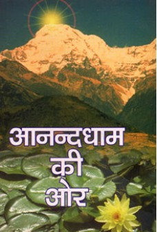 Anand Dham Ki Aur: Spiritual Conversations of Swami ShivanandaRated 5.00 out of 5
