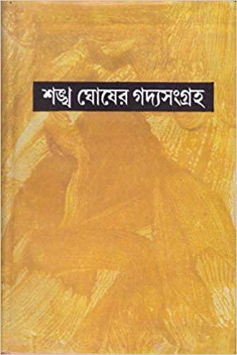 Gadyasangraha (Vol-9)