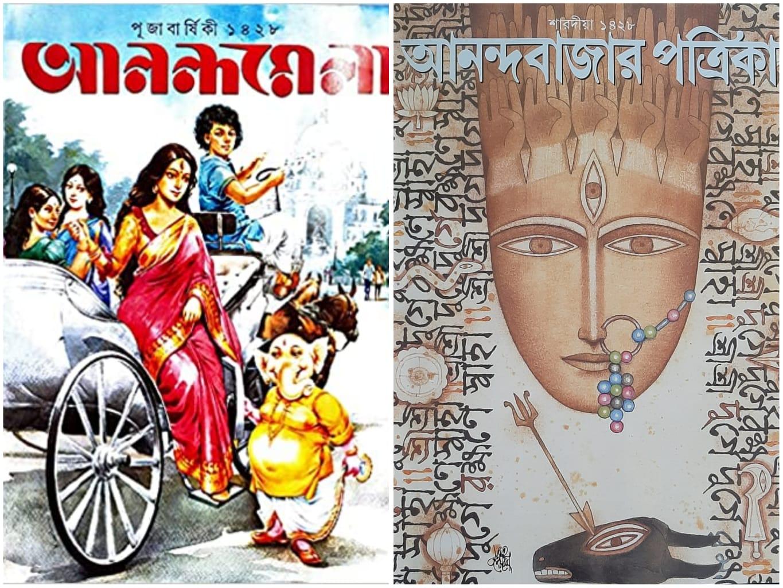 Anandamela Pujabarshiki 1428 & Sharodiya Anandabazar Patrika 1428(combo offer)