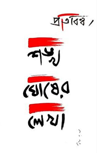 Sankha Ghosher Lekha