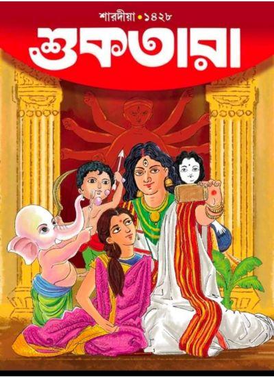 Sarodia Shuktara 1428 (2021)